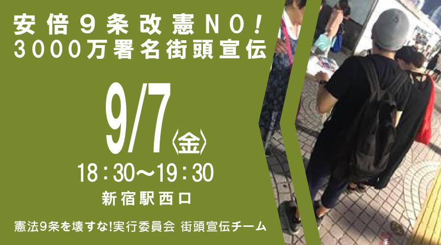 安倍9条改憲NO!3000万署名街頭宣伝(9月7日)