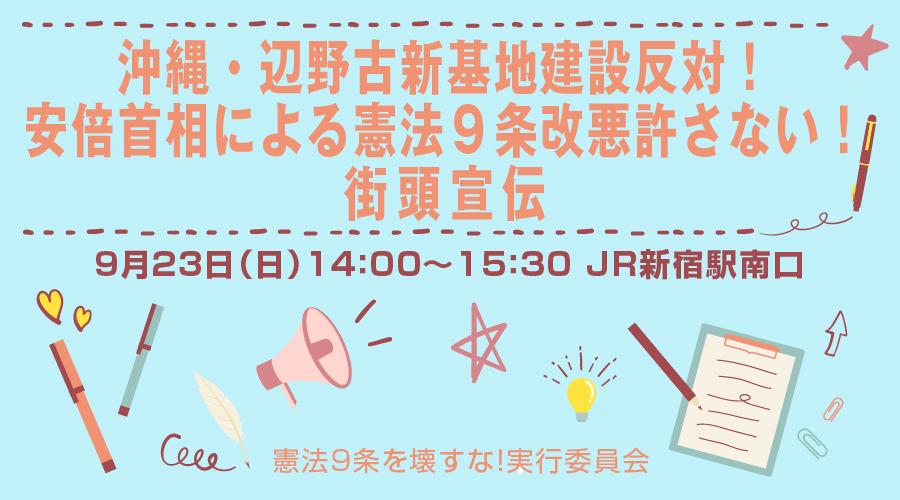 沖縄・辺野古新基地建設反対!安倍首相による憲法9条改悪許さない!街頭宣伝