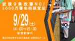 安倍9条改憲NO!3000万署名街頭宣伝(9月29日)