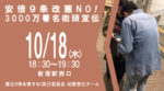 安倍9条改憲NO!3000万署名街頭宣伝(10月18日)