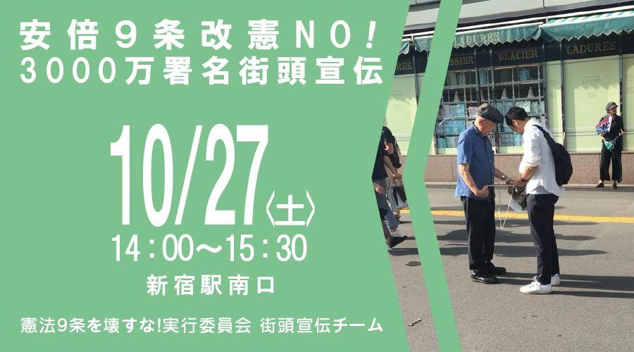 安倍9条改憲NO!3000万署名街頭宣伝(10月27日)