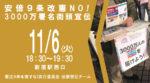 安倍9条改憲NO!3000万署名街頭宣伝(11月6日)