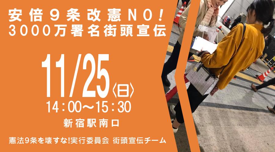 安倍9条改憲NO!3000万署名街頭宣伝(11月25日)