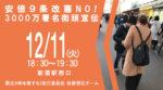 安倍9条改憲NO!3000万署名街頭宣伝(12月11日)