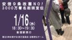 安倍9条改憲NO!3000万署名街頭宣伝(1月16日)