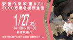 安倍9条改憲NO!3000万署名街頭宣伝(1月27日)