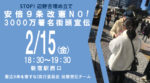 STOP!辺野古埋め立て『安倍9条改憲NO!3000万署名街頭宣伝』(2月15日)