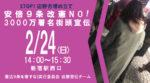 STOP!辺野古埋め立て『安倍9条改憲NO!3000万署名街頭宣伝』(2月24日)