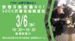 STOP!辺野古埋め立て『安倍9条改憲NO!3000万署名街頭宣伝』(3月6日)