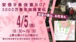 『安倍9条改憲NO!3000万署名街頭宣伝』( 4月5日 )