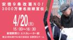 『安倍9条改憲NO!3000万署名街頭宣伝』( 4月20日 )