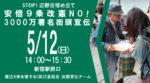 『安倍9条改憲NO!3000万署名街頭宣伝』( 5月12日 )