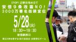 『安倍9条改憲NO!3000万署名街頭宣伝』( 5月28日 )