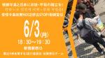 『朝鮮半島と日本に非核・平和の確立を!安倍9条改憲NO!辺野古STOP!街頭宣伝』( 6月3日 )