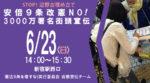 STOP!辺野古埋め立て『安倍9条改憲NO!3000万署名街頭宣伝』( 6月23日 )