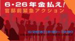 6・26年金払え!官邸前緊急アクション( 6月26日 )
