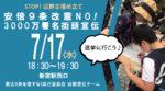 STOP!辺野古埋め立て『 #選挙に行こう #安倍9条改憲NO #3000万署名 街頭宣伝』( 7月17日 )