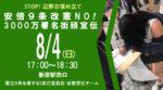 STOP!辺野古埋め立て『安倍9条改憲NO!3000万署名街頭宣伝』( 8月4日 )