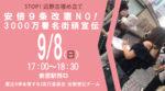 STOP!辺野古埋め立て『安倍9条改憲NO!3000万署名街頭宣伝』( 9月8日 )