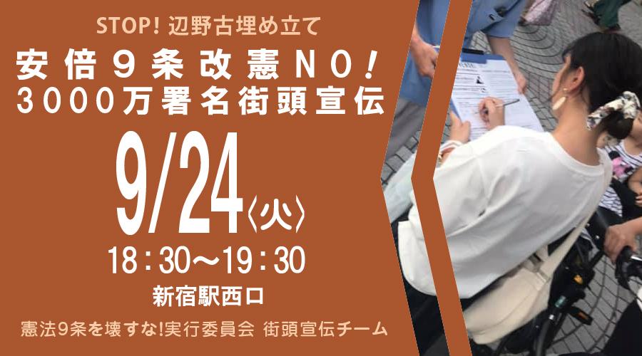 STOP!辺野古埋め立て『安倍9条改憲NO!3000万署名街頭宣伝』( 9月24日 )