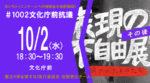 『あいちトリエンナーレへの補助金不採択撤回! #1002文化庁前抗議 』( 10月2日 )