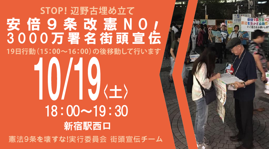 STOP!辺野古埋め立て『安倍9条改憲NO!3000万署名街頭宣伝』( 10月19日 )