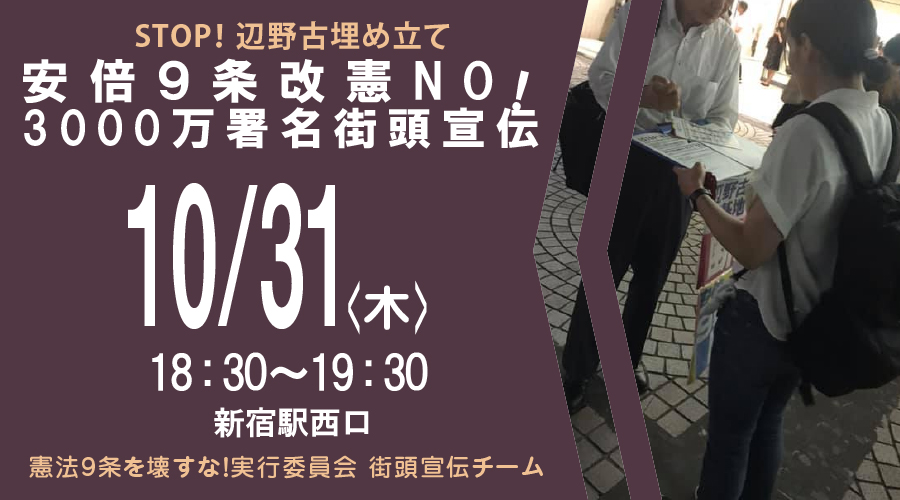 STOP!辺野古埋め立て『安倍9条改憲NO!3000万署名街頭宣伝』( 10月31日 )