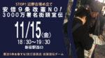 STOP!辺野古埋め立て『安倍9条改憲NO!3000万署名街頭宣伝』( 11/15金 )
