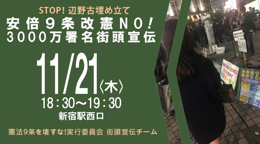 STOP!辺野古埋め立て『安倍9条改憲NO!3000万署名街頭宣伝』( 11/21木 )