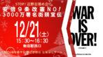 STOP!辺野古埋め立て『安倍9条改憲NO!3000万署名街頭宣伝』( 12/21土 )