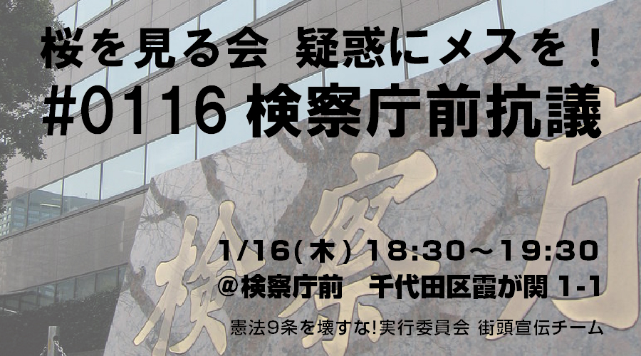 『桜を見る会 疑惑にメスを! #0116検察庁前抗議 』