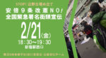 STOP!辺野古埋め立て『安倍9条改憲NO!全国緊急署名街頭宣伝』( 2/21金 )