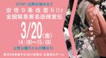 STOP!辺野古埋め立て『安倍9条改憲NO!全国緊急署名街頭宣伝』( 3/20金 )