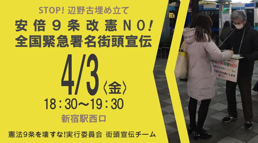 STOP!辺野古埋め立て『安倍9条改憲NO!全国緊急署名街頭宣伝』( 4/3金 )