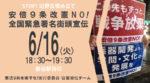 STOP!辺野古埋め立て『安倍9条改憲NO!全国緊急署名街頭宣伝』( 6/16火 )