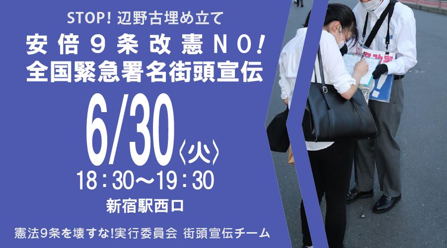 STOP!辺野古埋め立て『安倍9条改憲NO!全国緊急署名街頭宣伝』( 6/30火 )