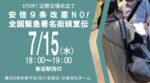 STOP!辺野古埋め立て『安倍9条改憲NO!全国緊急署名街頭宣伝』( 7/15水 )