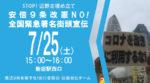 STOP!辺野古埋め立て『安倍9条改憲NO!全国緊急署名街頭宣伝』( 7/25土 )
