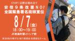 STOP!辺野古埋め立て『安倍9条改憲NO!全国緊急署名街頭宣伝』( 8/7金 )