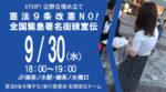 STOP!辺野古埋め立て『憲法9条改憲NO!全国緊急署名街頭宣伝』( 9/30水 )