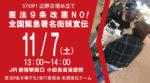 STOP!辺野古埋め立て『憲法9条改憲NO!全国緊急署名街頭宣伝』( 11/7土 )