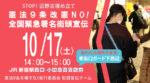 STOP!辺野古埋め立て『憲法9条改憲NO!全国緊急署名街頭宣伝』( 10/17土 )