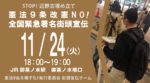 STOP!辺野古埋め立て『憲法9条改憲NO!全国緊急署名街頭宣伝』( 11/24火 )