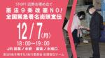 STOP!辺野古埋め立て『憲法9条改憲NO!全国緊急署名街頭宣伝』( 12/7月 )