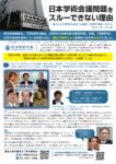 チラシ『学術会議問題をスルーできない理由』( #日本学術会議への人事介入に抗議する )
