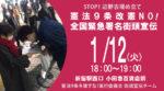 STOP!辺野古埋め立て『憲法9条改憲NO!全国緊急署名街頭宣伝』( 1/12火 )