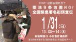 STOP!辺野古埋め立て『憲法9条改憲NO!全国緊急署名街頭宣伝』( 1/31日 )
