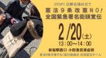 STOP!辺野古埋め立て『憲法9条改憲NO!全国緊急署名街頭宣伝』( 2/20土 )