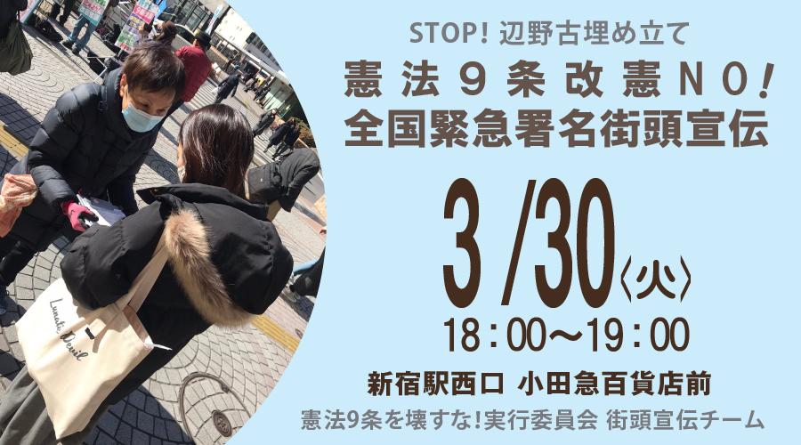 STOP!辺野古埋め立て『憲法9条改憲NO!全国緊急署名街頭宣伝』( 3/30火 )