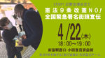 STOP!辺野古埋め立て『憲法9条改憲NO!全国緊急署名街頭宣伝』( 4/22木 )